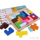 兒童拼圖益智玩具俄羅斯方塊幼兒園男女孩智力開發積木 QW6960【衣好月圓】