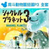 Norns【T-ARTS扭蛋 戽斗動物園P3全套】極地冰雪厚道生物 日本轉蛋熊貓之穴 北極熊企鵝海豹