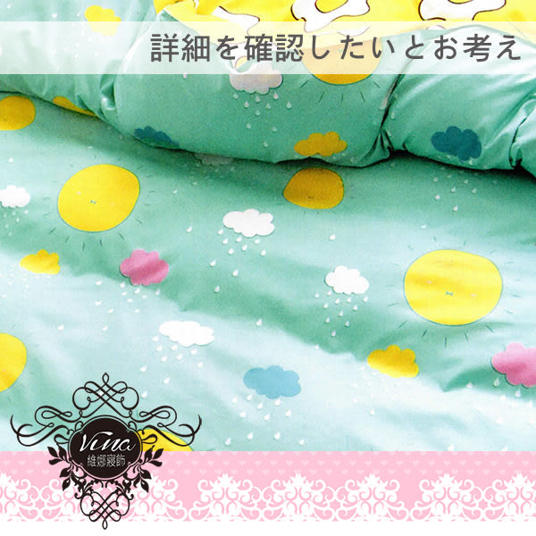 《快樂太陽》百貨專櫃精品雙人薄被套 100%MIT台製舒柔棉-(6*7尺)