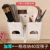 筷子筒掛式瀝水家用筷籠廚房筷子架創意筷筒筷子盒 【下標選換運送可超取】