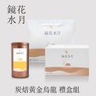 炭焙黃金烏龍小禮盒 -(100g一入裝) 古法烘焙替茶香再添醇厚甘甜。鏡花水月。