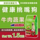 LCB藍帶廚坊-WELLNESS狗糧 -...