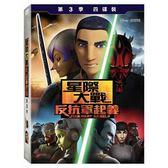 星際大戰:反抗軍起義 第3季 DVD (購潮8)