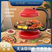現貨秒殺 110V綠陽電烤盤家用旋轉電烤爐無煙烤肉機新款紅外線烤盤
