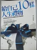 【書寶二手書T2/心靈成長_CN8】給自己10樣人生禮物_褚士瑩