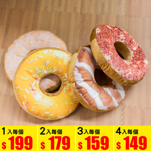 多拿滋坐墊 12款甜甜圈坐墊 仿真坐墊 抱枕
