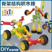 兒童積木多功能骨架關節棒益智DIY拼插拼裝玩具男孩女孩3-4-6歲
