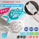 TPE軟式立體3D通用型口罩支架 10入 口罩架 口罩支撐架 立體口罩架 面罩支架 口罩透氣支架