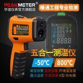紅外線測溫儀高精度手持式測溫槍工業高溫熱電偶數顯式電子溫度計【潮男街】