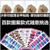 [24H 現貨快出] 環保 潮流 彩色 水轉移 印指甲 貼紙 時尚 美甲 全貼
