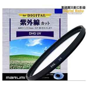 Marumi DHG UV 49mm 數位保護鏡 L390 (彩宣公司貨)