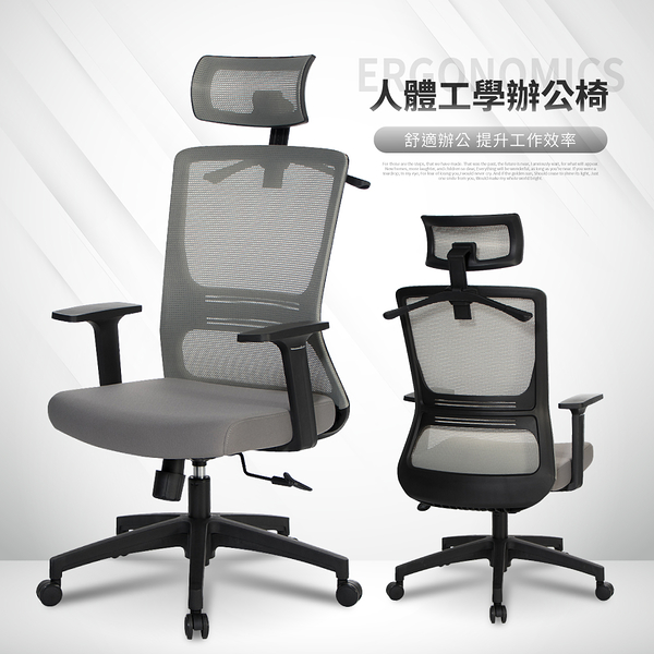【IDEA】上班族推薦人體工學辦公椅可掛衣可調頭枕【DC-002】