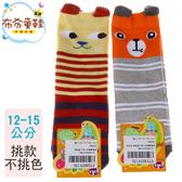 童襪(12-15公分)《布布童鞋》貝柔寶寶毛巾底止滑長襪 共兩款 挑款不挑色