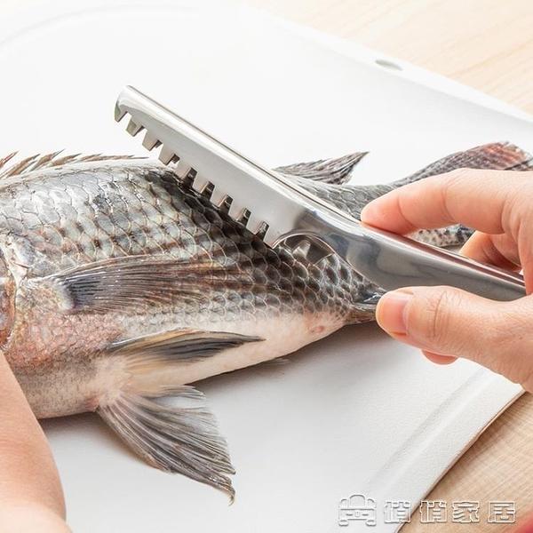 刮鱗機 日本不銹鋼魚鱗刨家用刮魚鱗神器手動殺魚刀具去魚鱗刀廚房小工具 俏俏家居