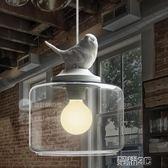 吊燈 設計師的燈北歐餐廳吧台創意兒童房陽台玄關樓梯單頭玻璃小鳥吊燈 榮耀3c
