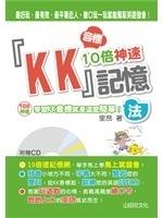 二手書博民逛書店 《KK音標10倍神速記憶法(25K+1CD)》 R2Y ISBN:9789866623462│里昂