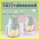 HANLIN-SR3 升級三刀片不鏽鋼電動蒜蓉機 USB充電 微型果菜料理機 辣椒蒜泥器 辛香配料攪碎機 絞碎機
