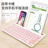 無線藍牙鍵盤平板電腦鍵盤蘋果手機迷你超薄【繁星小鎮】