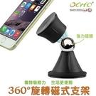 [福利資訊]OCHO 磁吸式手機 平板 GPS 支架 黑色 (萬用型)