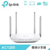 【TP-Link】Archer C50 AC1200 無線雙頻路由器 【贈收納購物袋】