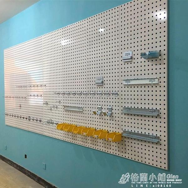 洞洞板工具牆五金工具掛板汽修掛鉤工具牆方孔掛板烘焙工具架孔板ATF 秋季新品