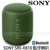 SONY SRS-XB10 綠色 NFC 藍芽喇叭 (6期0利率 免運 台灣索尼公司貨) EXTRA BASS 綠 軍綠色 迷你 無線喇叭