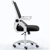 電腦椅家用會議辦公椅升降轉椅椅學生宿舍靠背椅子ATF青木鋪子