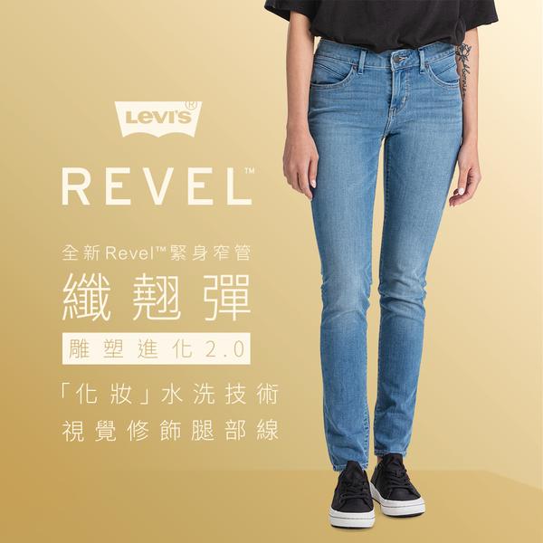 Levis 女款 Revel 中腰緊身提臀牛仔褲 / 超彈力塑形布料 / Lyocel天絲棉 / 中藍刷白