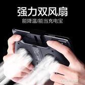 手機散熱器降溫貼蘋果小米萬能通用支架風扇吃雞神器游戲手柄冷卻  朵拉朵衣櫥