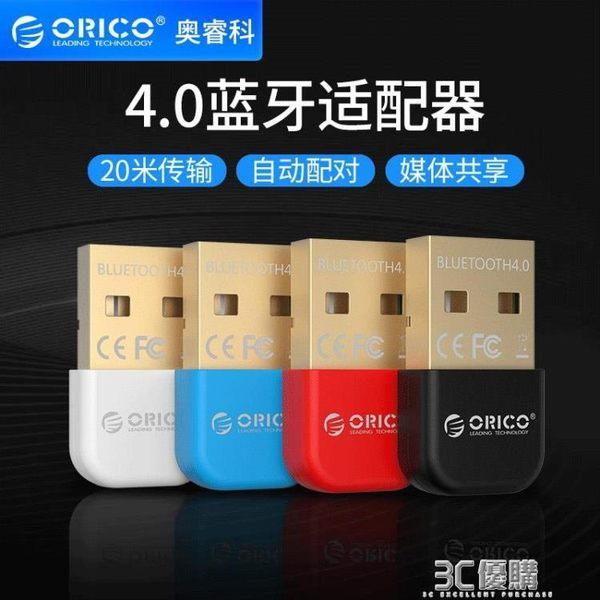 藍芽接收器 Orico/奧睿科 電腦USB藍芽適配器接收發射台式機PC筆記本模塊 3C優購