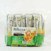 馬來西亞零食悅情-海苔味玉米棒300g【0216零食團購】9556378501072