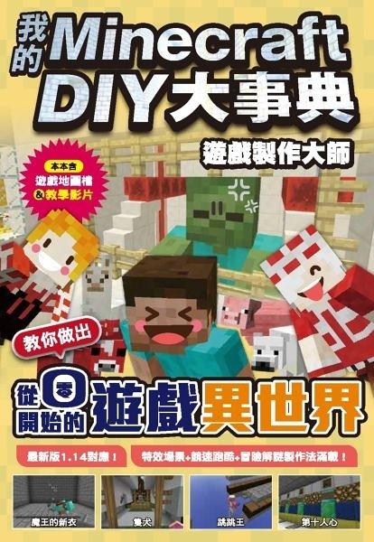 我的Minecraft DIY大事典:遊戲製作大師 教你做出從零開始的遊戲異世界【城邦讀書花園】