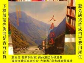 二手書博民逛書店罕見人在旅途:從山裏娃到中學校長的心路歷程Y245454 李平鋒