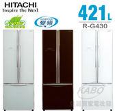 【佳麗寶】請來電確認貨況-(HITACHI日立) 421L三門冰箱【RG430】留言享加碼折扣