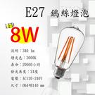 E27 LED 8W 木瓜型 愛迪生 仿鎢絲燈泡【數位燈城 LED Light-Link】 另有普泡型燈泡 - 全電壓