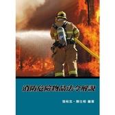 消防危險物品法令解說