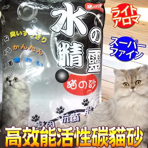 【zoo寵物商城】水精靈》高效能活性碳貓砂超細小球砂無味10L*3包
