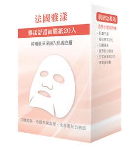 雅漾 舒護面膜紙(盒裝20入) 保存期限2019.01