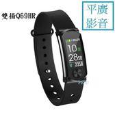 平廣 保固一年 雙揚 i-gotU Q69HR Q-Band Q-69 Q69 HR3 藍芽智慧手環 智慧手錶 可測心率