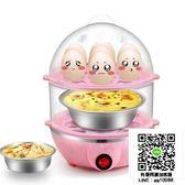 煮蛋機 煮蛋器 家用迷你蒸蛋器 宿舍小型早餐雞蛋羹機多功能自動斷電神器 宜品居家