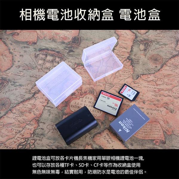攝彩@鋰電池收納盒 電池盒 可收納單眼相機鋰電池 LP-E6 ENEL3 SD CF TF記憶卡 大號 小號