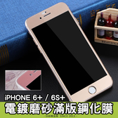 E68精品館 電鍍磨砂 滿版 鋼化玻璃 IPHONE 6S PLUS/6 PLUS 5.5吋 玻璃貼 鋼膜 手機螢幕保護貼 貼膜