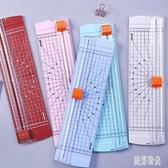 小型切紙刀裁紙機手動神器照片切割器迷你閘刀A4家用型相片裁剪器 zh7040『美好時光』