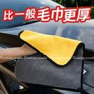 【雙色擦車巾】30*60汽車用珊瑚絨擦車毛巾 車載加厚超吸水雙面洗車清潔巾