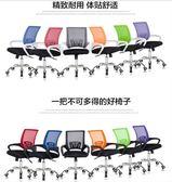 電腦椅電腦椅家用現代簡約職員椅升降學生轉椅網椅宿舍辦公椅子XW(1件免運)