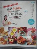 【書寶二手書T1/餐飲_YJX】跟著小魚媽,新手也能安心做出好吃麵包-550張麵包機料理全圖
