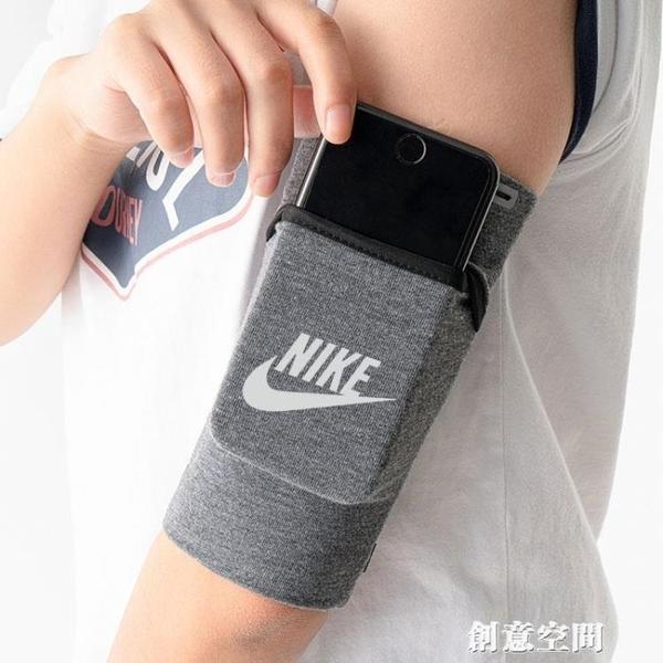 運動手機臂包袖套 手臂套腕包男女戶外健身跑步蘋果華為 創意新品