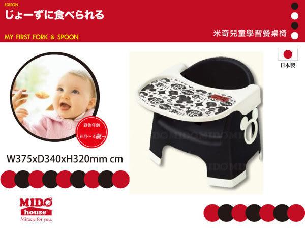日本迪士尼Disney 兒童嬰幼兒學習餐椅(附餐墊) 學習椅/寶寶椅/兒童餐椅/餐桌椅(米奇黑)《Midohouse》