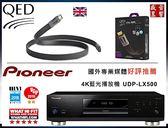盛昱音響  -  Pioneer UDP-LX500 先鋒公司貨 4K UHD播放機 - 有現貨可自取