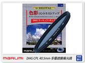 【0利率,免運費】送濾鏡袋+拭鏡布~Marumi DHG CPL 40.5mm 多層鍍膜 偏光鏡 (薄框)(40.5,彩宣公司貨)